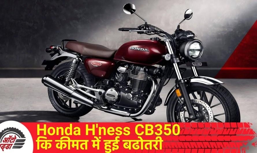 Honda H'ness CB350 कि कीमत में हुई बढोतरी