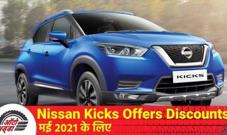 Nissan Kicks Offers Discounts मई २०२१ के लिए
