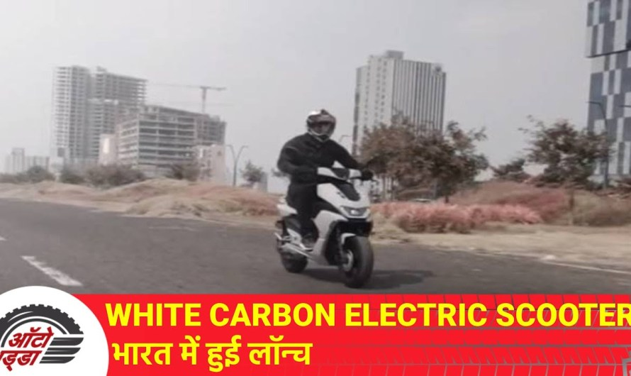 White Carbon Electric Scooters GT5 भारत में लॉन्च