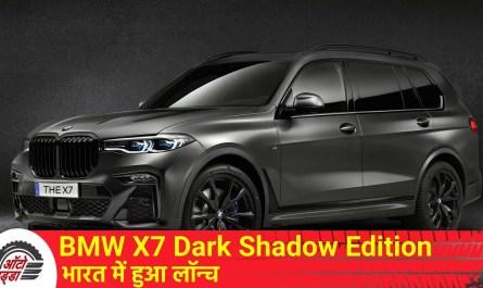 BMW X7 Dark Shadow Edition भारत में हुआ लॉन्च