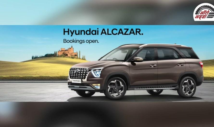 Hyundai Alcazar SUV जून महिने में होगी लॉन्च