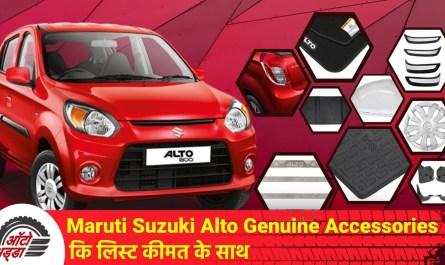 Maruti Suzuki Alto Genuine Accessories कि लिस्ट किमत के साथ
