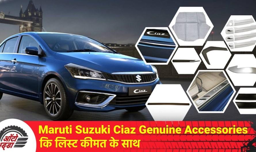 Maruti Suzuki Ciaz Genuine Accessories कि लिस्ट कीमत के साथ