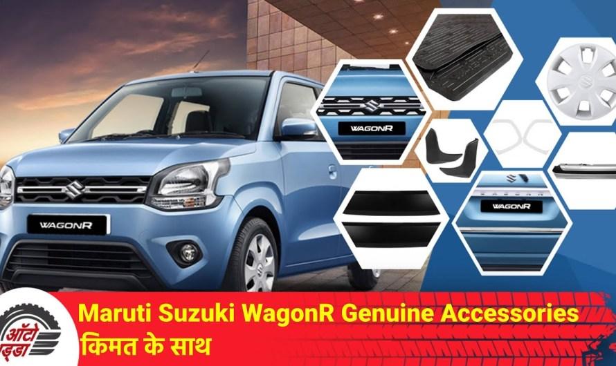 Maruti Suzuki WagonR Genuine Accessories किमत के साथ
