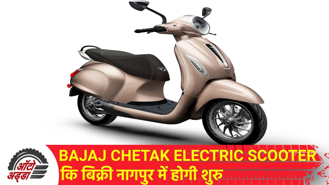 Bajaj Chetak Electric Scooter कि बिक्री नागपुर में होगी शुरु