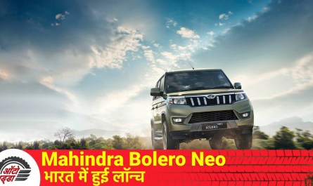Mahindra Bolero Neo भारत में हुई लॉन्च