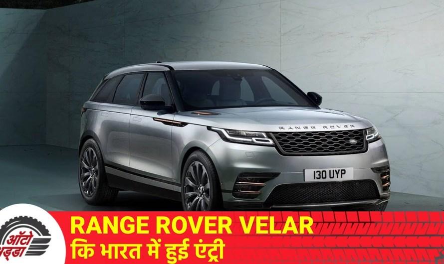 Range Rover Velar SUV कि भारत में हुई एंट्री