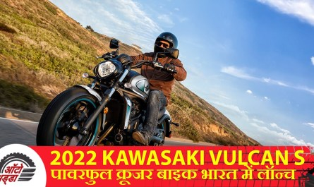 2022 Kawasaki Vulcan S पावरफुल क्रूजर बाइक भारत में लॉन्च
