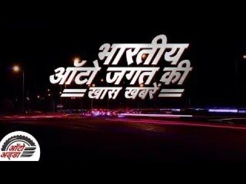 Bhartiya Auto Jagat की खास खबरें – Ola Electric, Tata Altroz, Maruti Swift, Maruti Ertiga, Honda Amaze, Benelli 502C