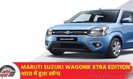 Maruti Suzuki WagonR Xtra Edition भारत में हुआ लॉन्च