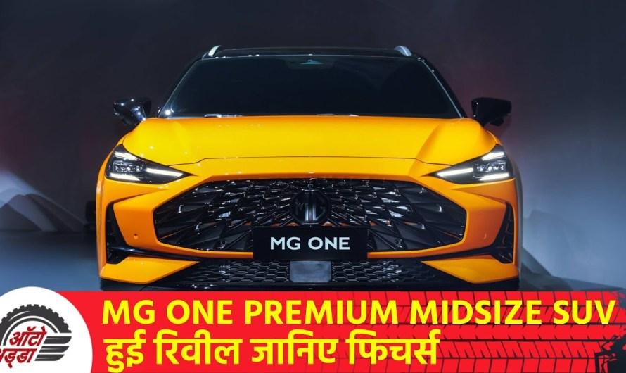 MG ONE Premium Mid-Size SUV हुई रिवील