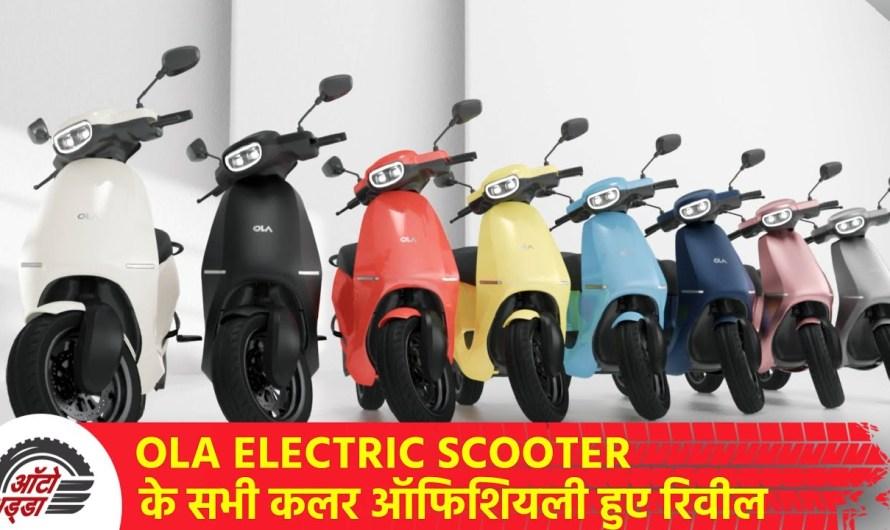 Ola Electric Scooter के सभी Colour ऑफिशियली हुए रिवील