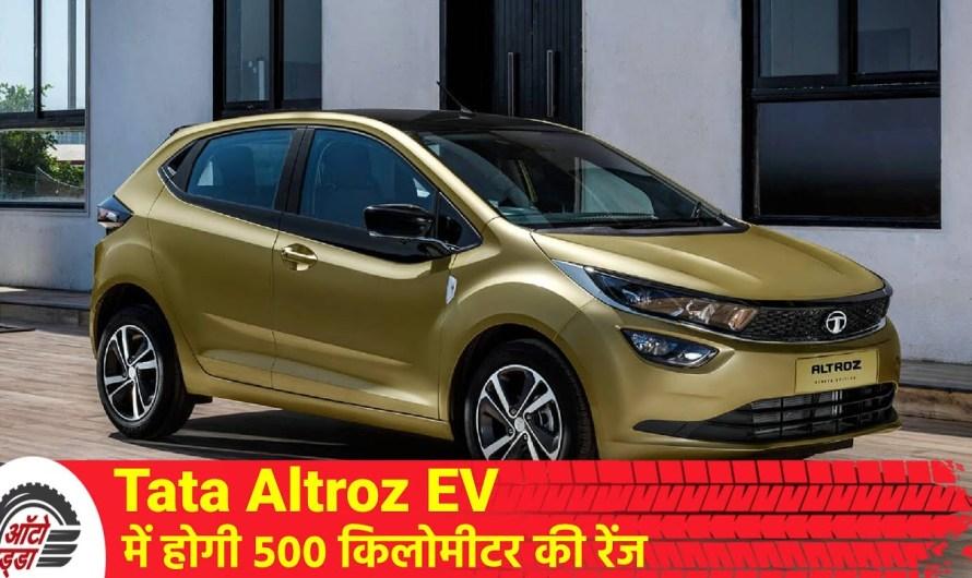 Tata Altroz EV में होगी ५०० किलोमीटर की रेंज