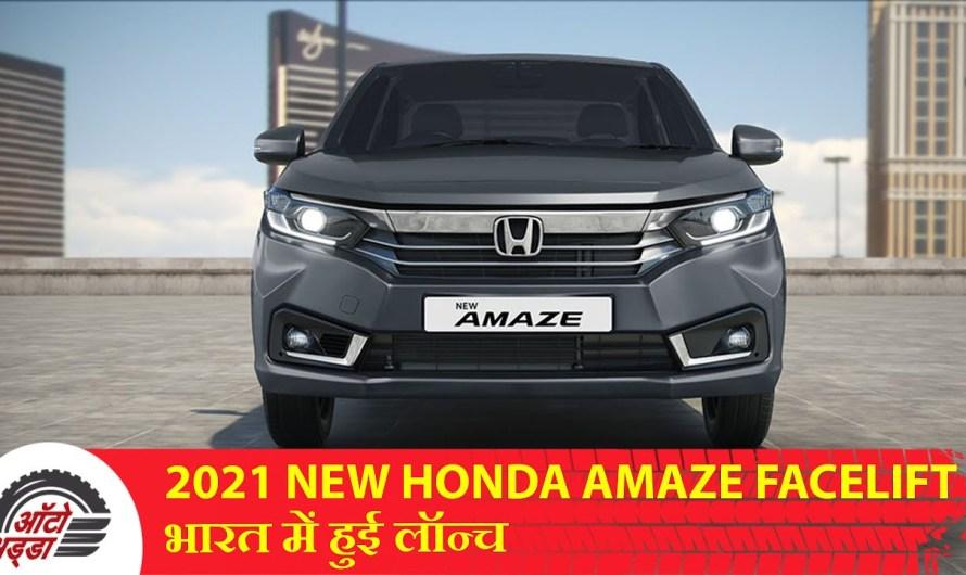 2021 New Honda Amaze Facelift भारत में लॉन्च