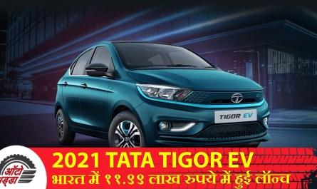 2021 Tata Tigor EV Ziptron भारत में हुई लॉन्च