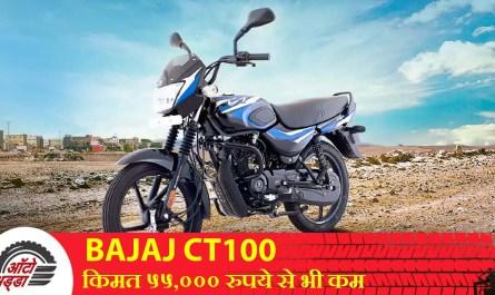 Bajaj CT100 किमत ५५,००० रुपये से भी कम