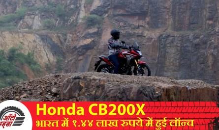 Honda CB200X भारत में १.४४ लाख रुपये में हुई लॉन्च