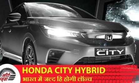 Honda City Hybrid भारत में जल्द हि होगी लॉन्च