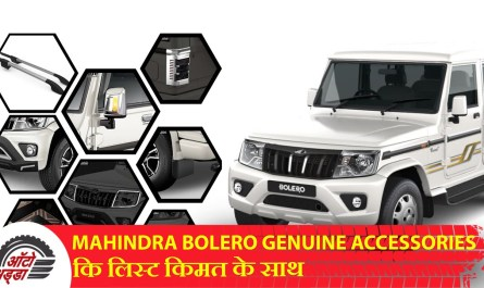 Mahindra Bolero Genuine Accessories कि लिस्ट किमत के साथ