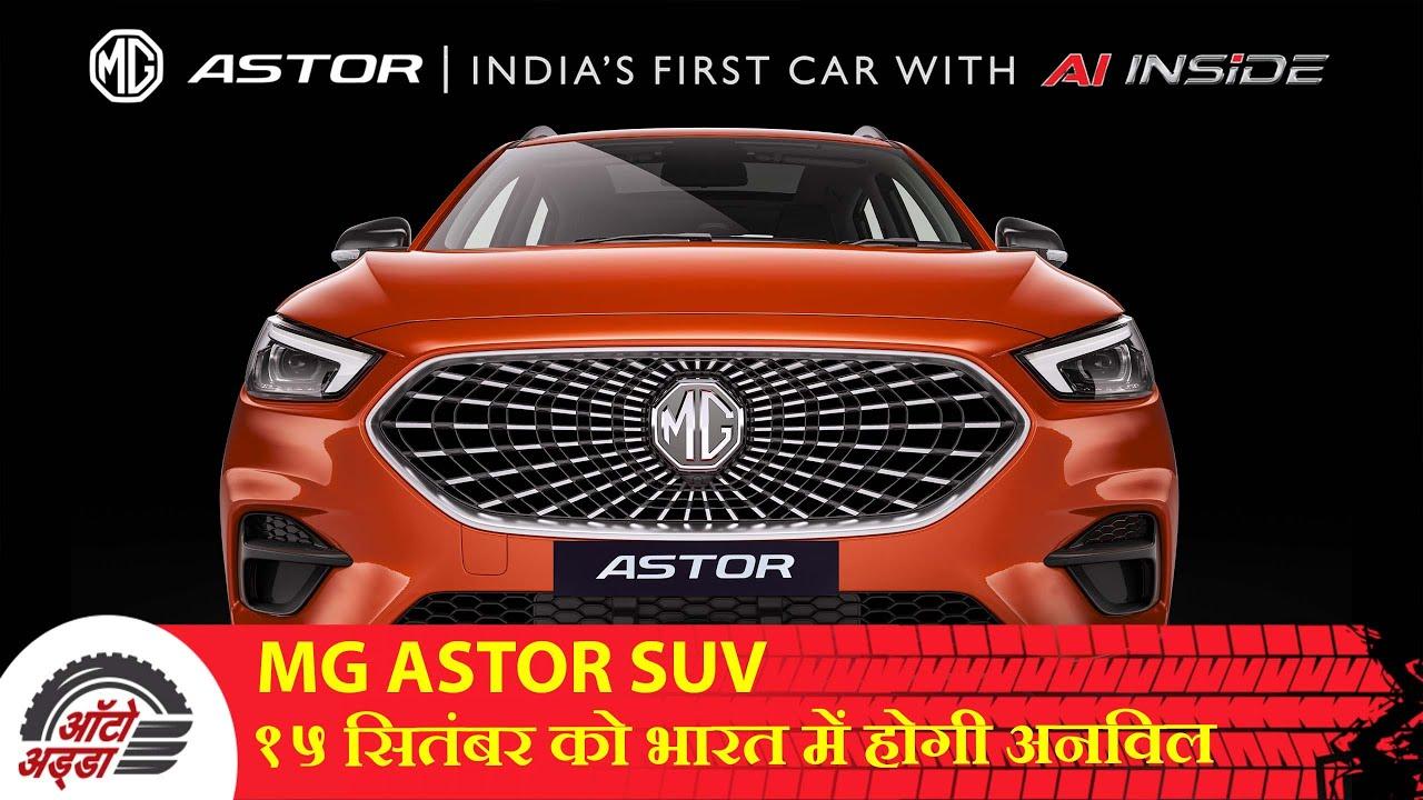 MG Astor SUV १५ सितंबर को होगी अनविल