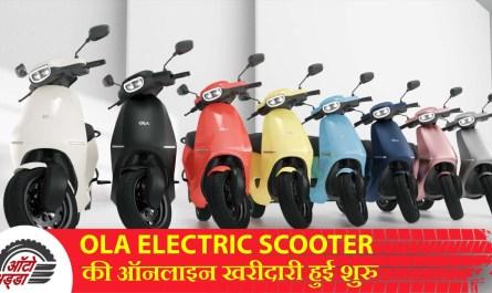 Ola Electric की ऑनलाइन खरीदारी हुई शुरु