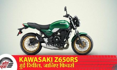 Kawasaki Z650RS हुई रिवील, जानिए फिचर्स