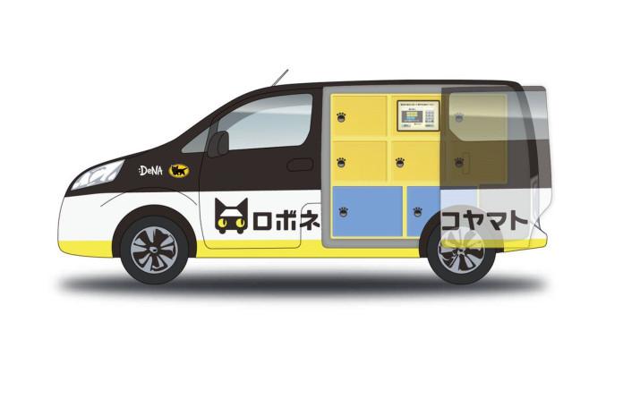 van-test-in-japan