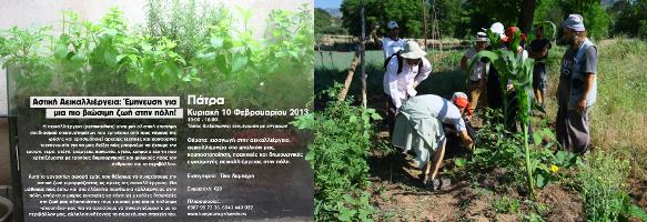 «Permaculture urbaine: Inspiration pour une vie plus vivable en ville»et séminaire de jardinage à Dafni (kangourou.gr)