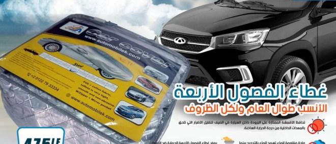 car cover .jpg