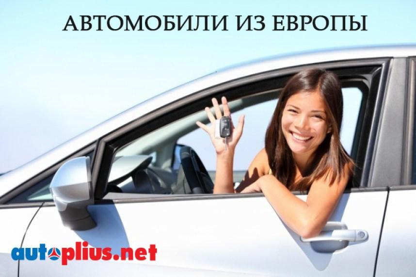 Авто из Литвы