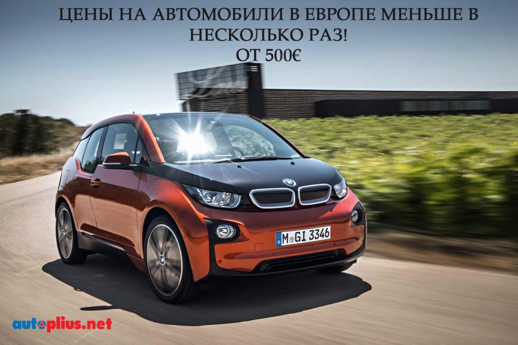 Купить Авто из Литвы