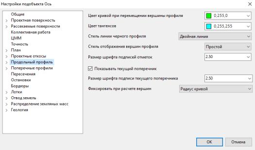 Это изображение имеет пустой атрибут alt; его имя файла - Nastrojki-podobekta-prodolnyj-profil.png