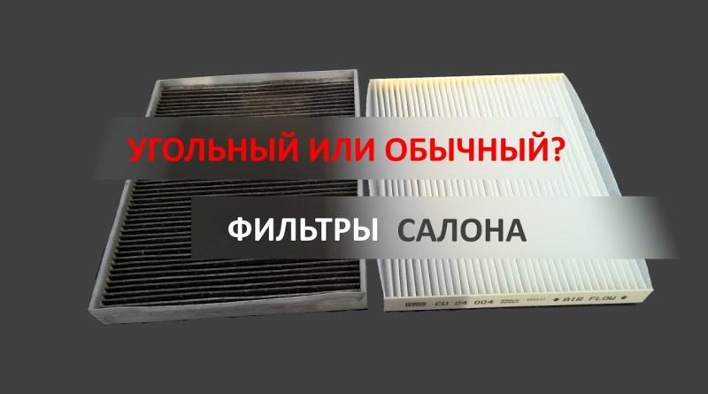 ugolnyj-ili-obychnyj-filtr-salona