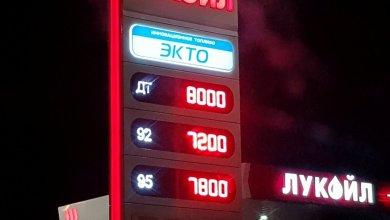 цена бензина на АЗС Лукойл в Ташкенте