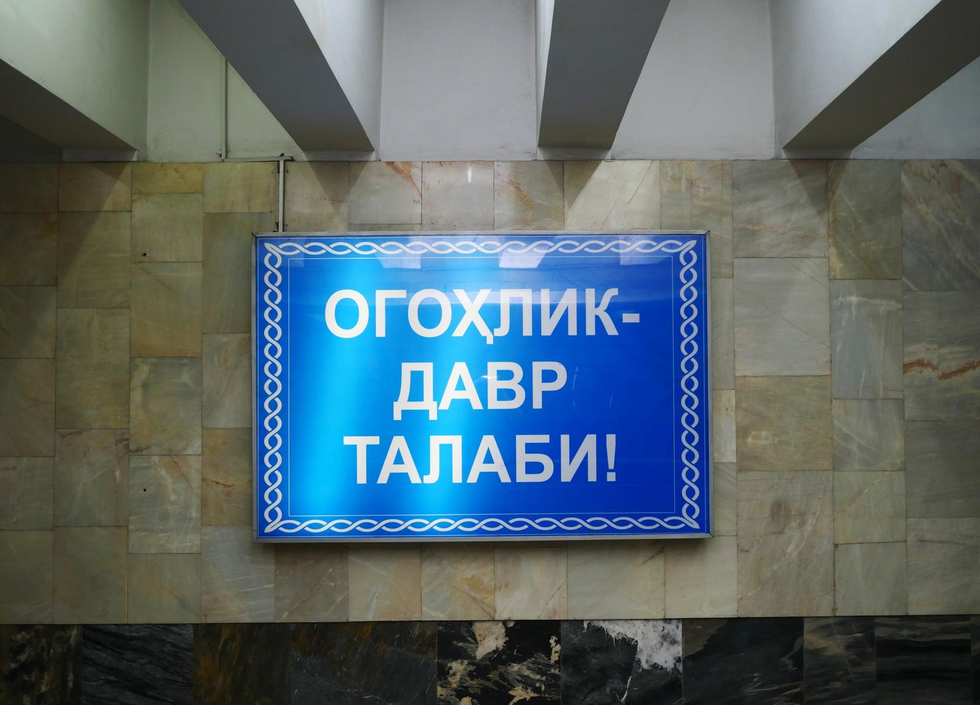 Огохлик - Давр Талаби. Бдительность - требование времени. Табличка в ташкентском метро