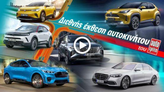 AutoTriti International Car Show (+ βίντεο)