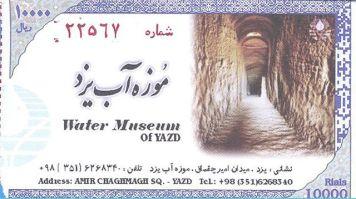ticket du musée de l'eau dans la vielle ville de Yazd - l'autre ailleurs en Iran, une autre idée du voyage