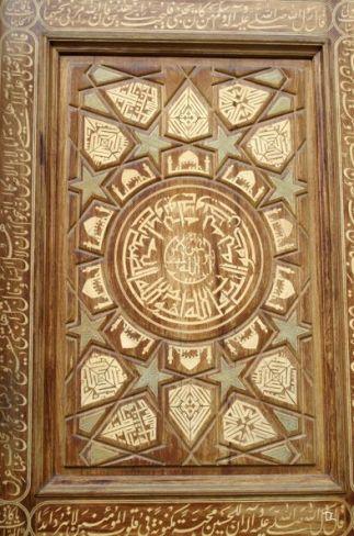 porte de mosquée
