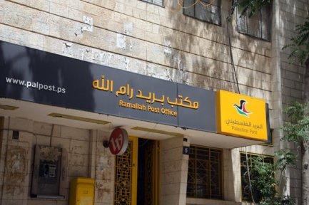 La poste de Ramallah en Palestine