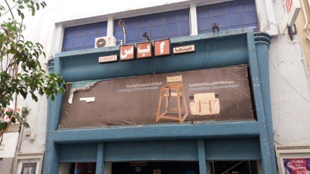 Cinéma l'ABC à Tunis