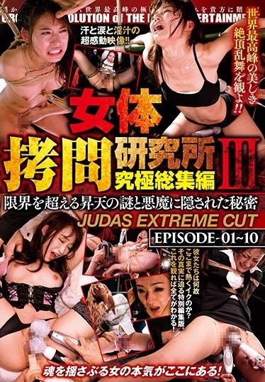 女体拷問研究所III究極総集編 限界を超える昇天の謎と悪魔に隠された秘密 JUDAS EXTREME CUT EPISODE-01〜10 [dber00047]