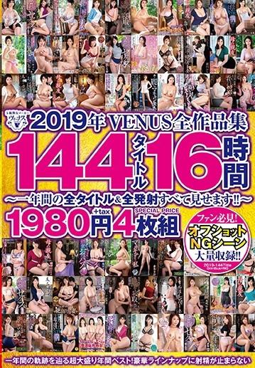 2019年VENUS全作品集 144タイトル16時間4枚組〜一年間の全タイトル&全発射すべて見せます!!〜 [veve00027]