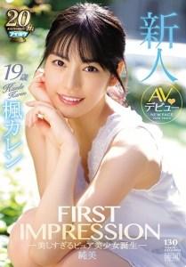 FIRST IMPRESSION 130 純美 ―美しすぎるピュア美少女誕生― 楓カレン [IPX-235/ipx00235]