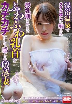 混浴温泉でタオル越しに触られ授乳期を終えたふわふわ乳首をカチカチにして感じる敏感妻 [NHDTB-366/1nhdtb00366]