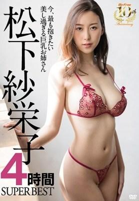 松下紗栄子4時間SUPERBEST [BF-562/bf00562]