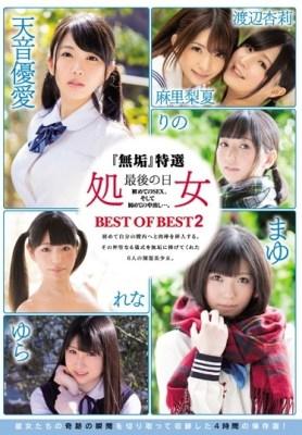 『無垢』特選 処女 最後の日 BEST OF BEST 2 [MUCD-216/mucd00216]