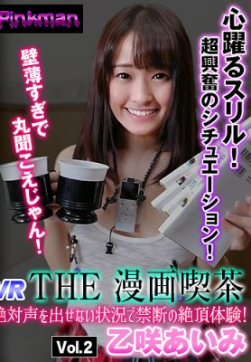 【VR】VR THE 漫画喫茶◆ 絶対声を出せない状況で禁断の絶頂体験!Vol2 乙咲あいみ [YPP-003/h_1337ypp00003]