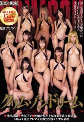 MOODYZ15周年記念作品【限定共演】クリムゾンドリーム [MIMK-039/mimk00039]