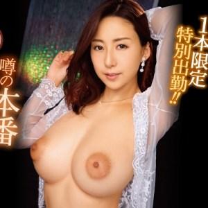 松下紗栄子<br><p>Saeko Matsushita</p>