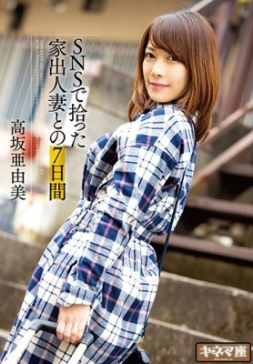 SNSで拾った家出人妻との7日間 高坂亜由美 [KNMD-086/h_1352knmd00086]